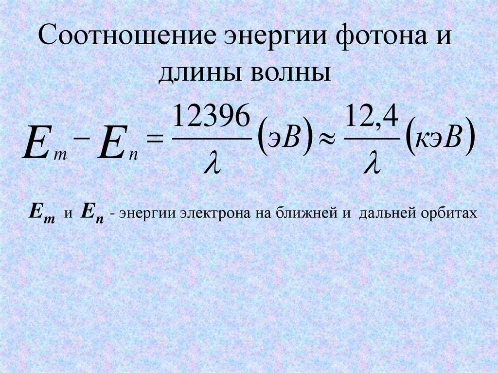 формула вычисления энергии фотона отдыхающих медведей, сфотографировал