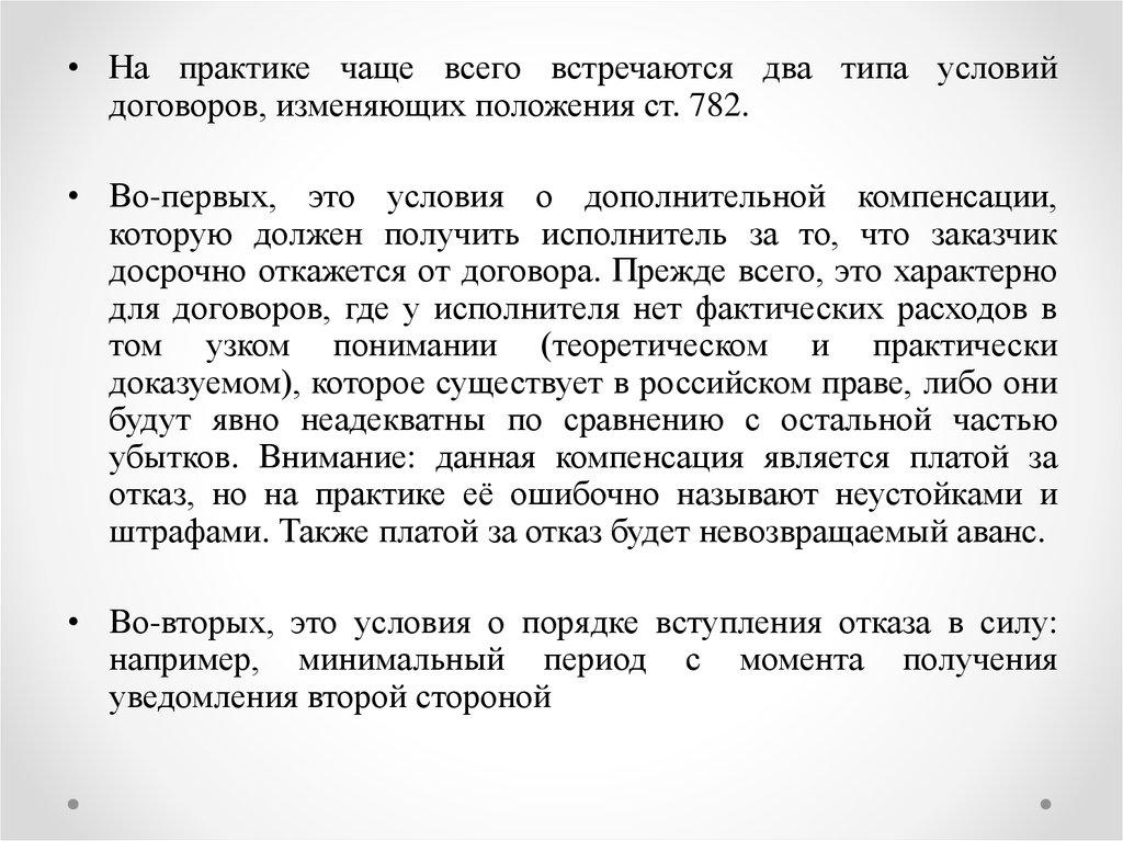 Статья 782 гражданского кодекса российской федерации