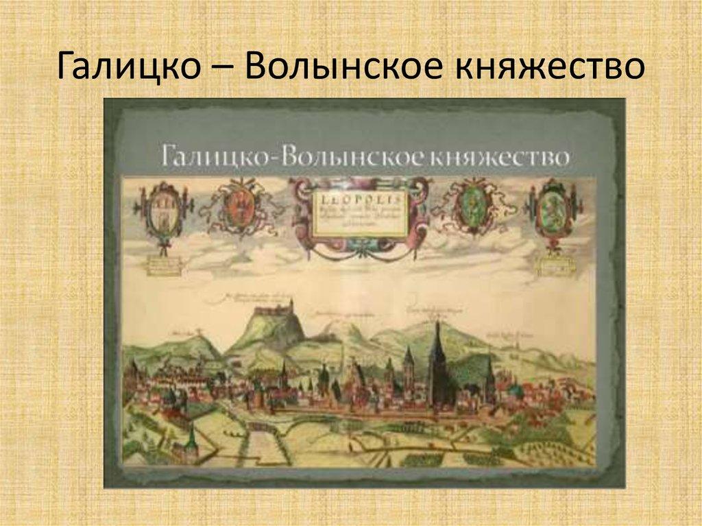 галицко волынское княжество картинка существовали