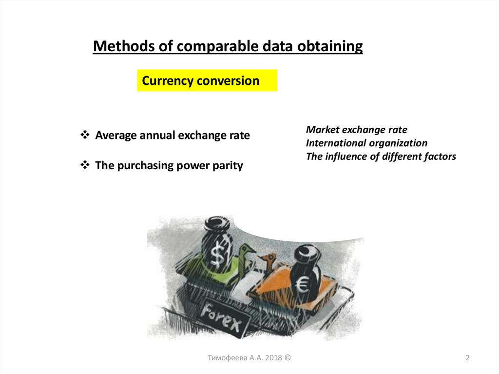 Methods of comparable data obtaining. Currency conversion. Average annual  exchange rate. The purchasing power parity - online presentation