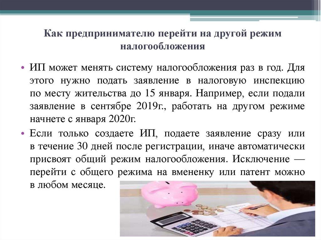 Система налогообложения для фотографа