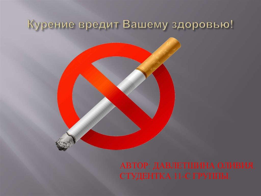 Табачные изделия вред здоровью самокрутка для сигарет купить