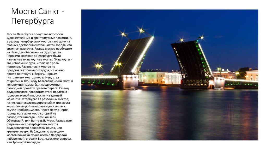 отправить картинки и стихи о мостах учесть