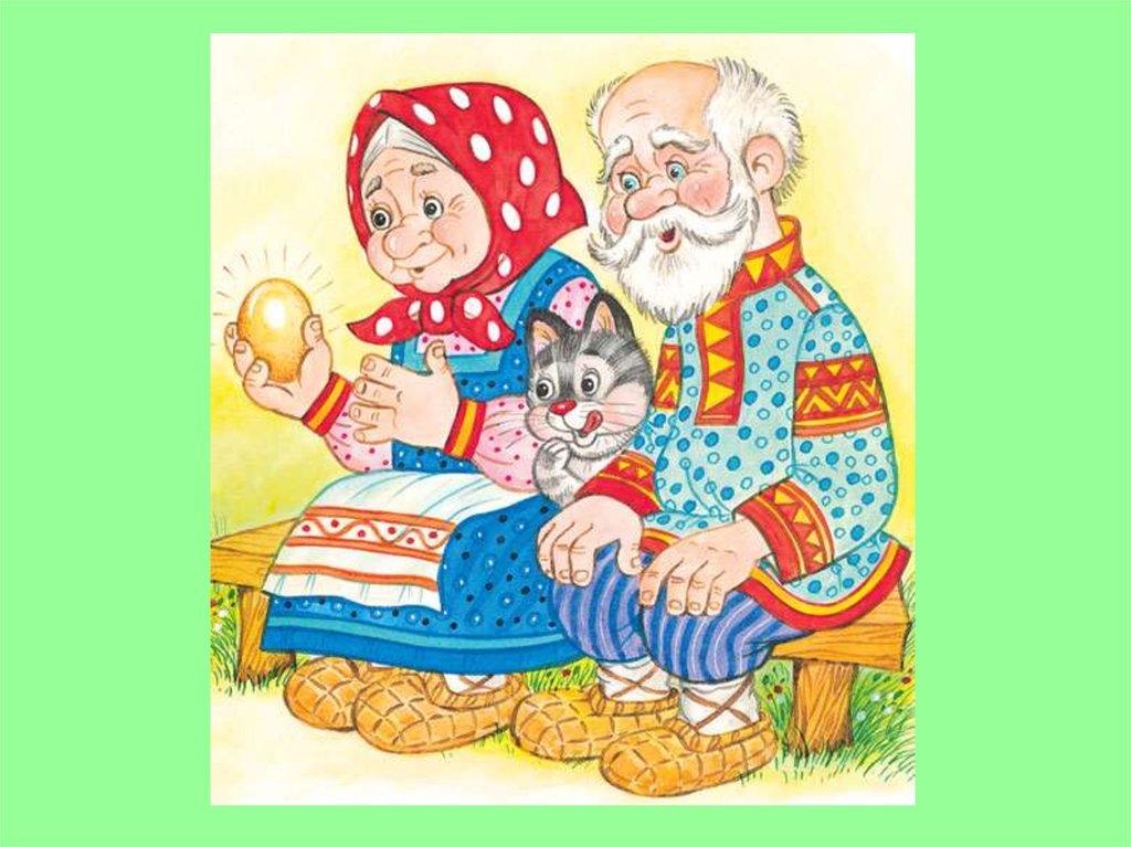 Баночки, дед и бабка картинки для детей