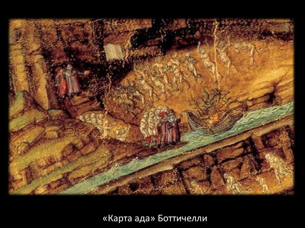 Dante Aligeri 1264 1361 Bozhestvennaya Komediya Kak Gipertekst