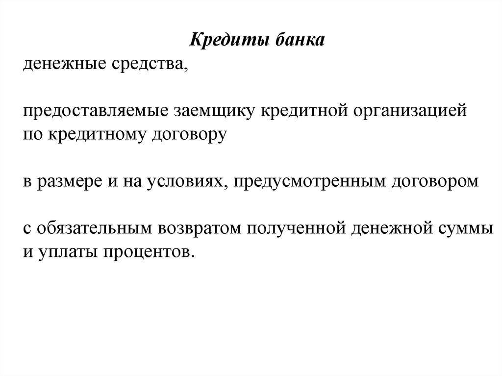 Кредитная карта краснодар без справок