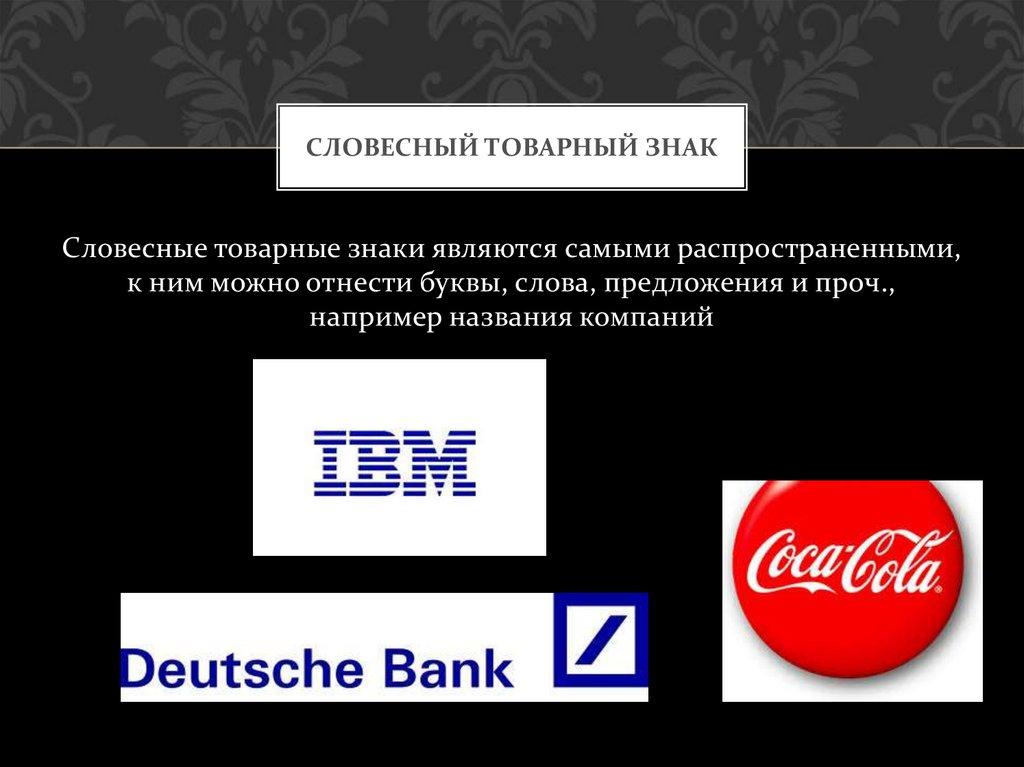 Обозначение торговой марки на фото