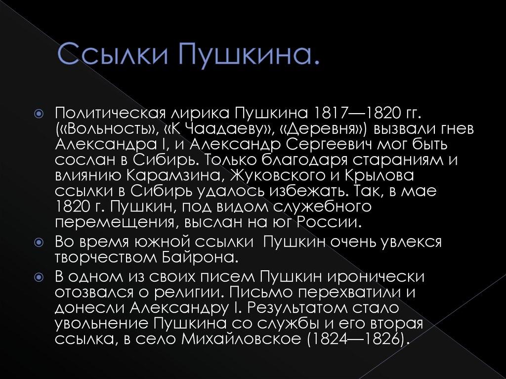 ссылки пушкина картинки для уже принимают