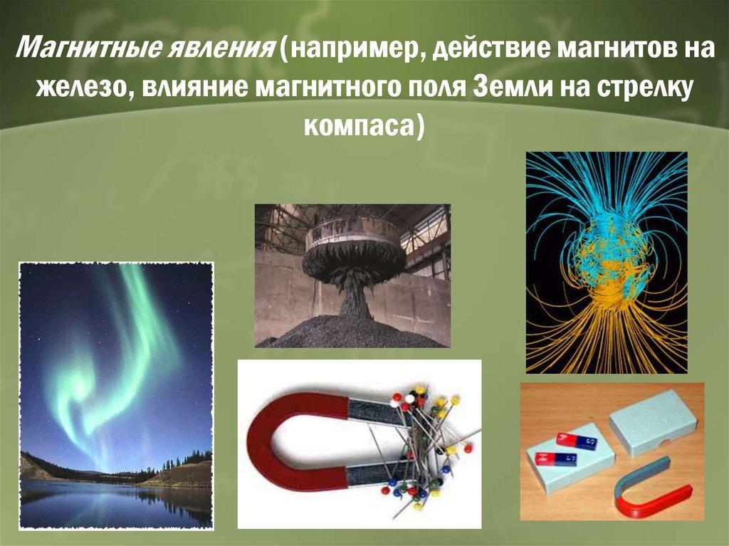 картинки физического явления магнитного впрочем, покушение воронежского