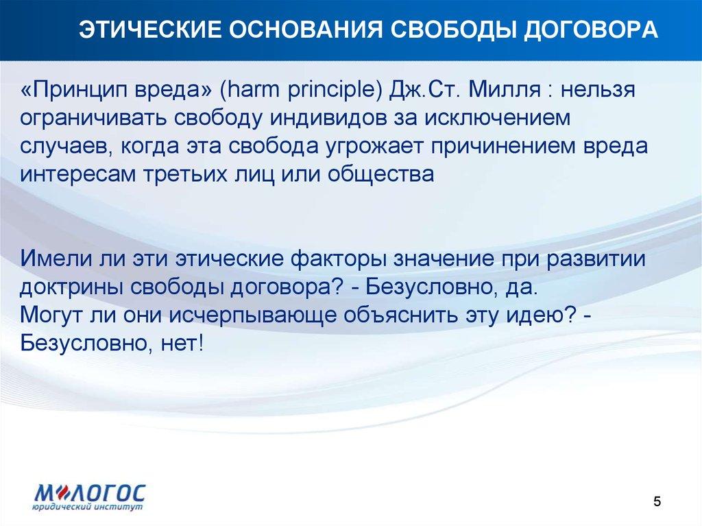 Принцип свободы договора и его реализация в гражданском ...