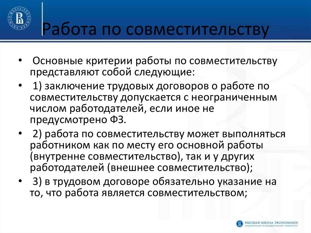 работа по совместительству в москве вакансии удаленной