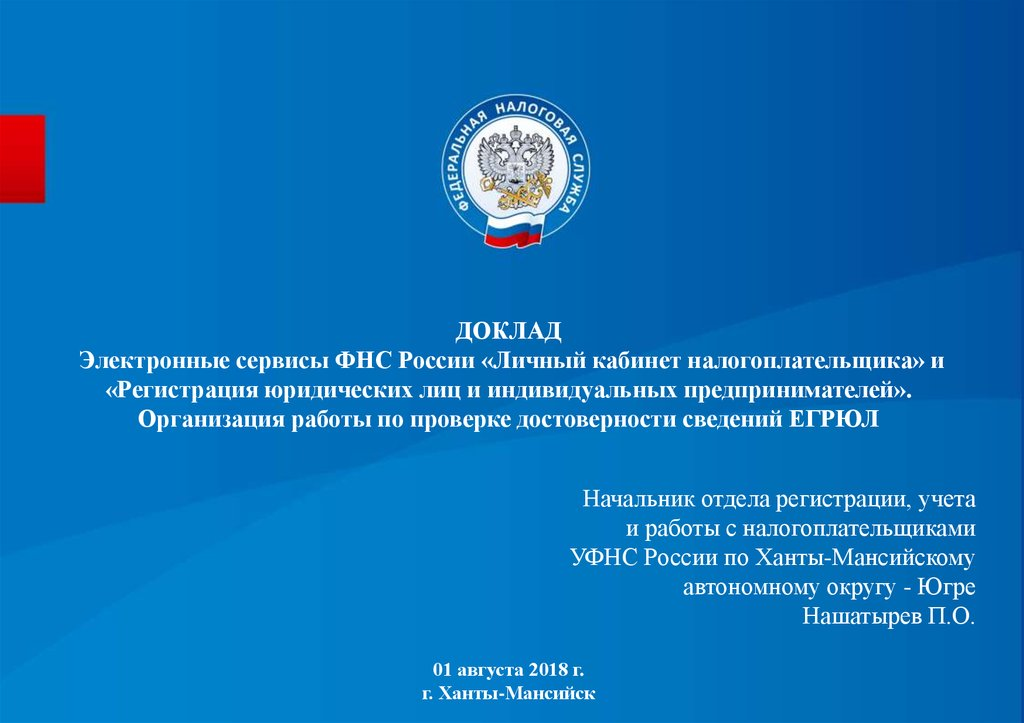 декларация 3 ндфл по имущественному вычету за 2019 год