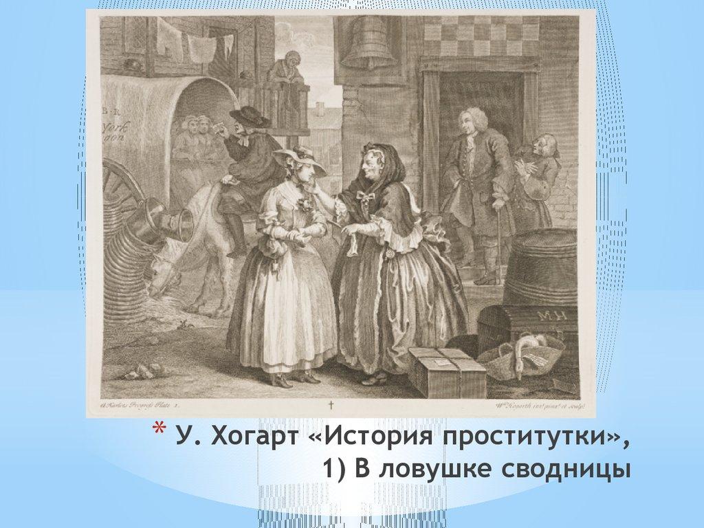 История проститутки метро октябрьская проститутки