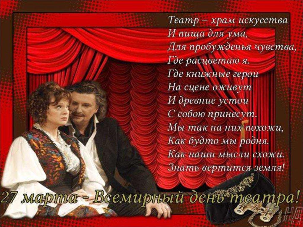 Поздравление экспромт театр