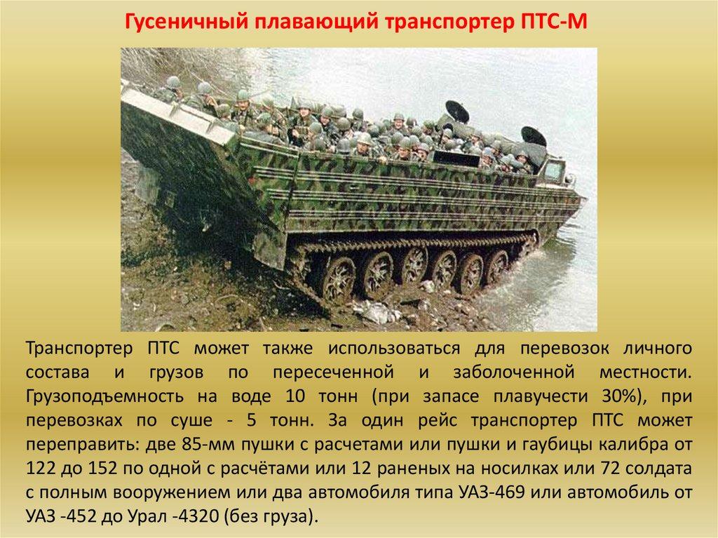 Гусеничных плавающих транспортеров новосибирск транспортер