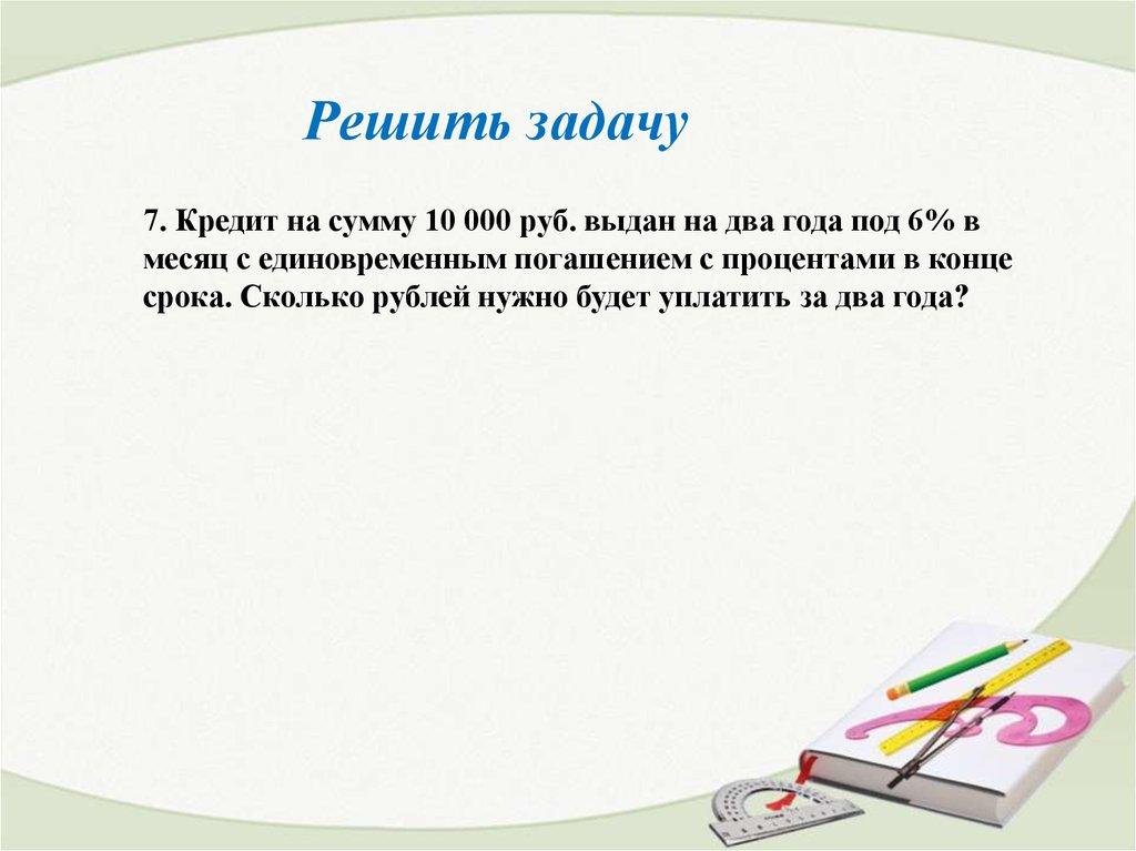 Кредит 4000 рублей