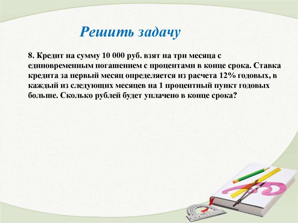взять кредит на 12 месяцев 10000 кредит наличными 5 млн рублей