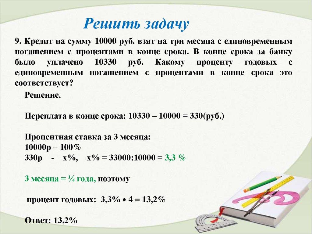 банк русский стандарт челябинск кредит наличными