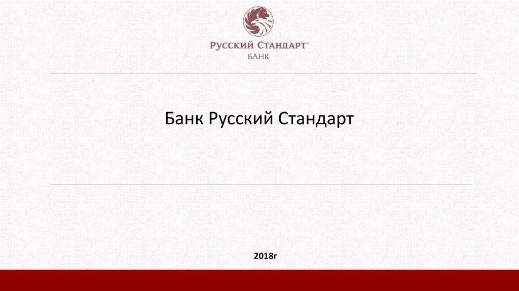 онлайн стандарт банкрефинансирование микрозаймов в крыму