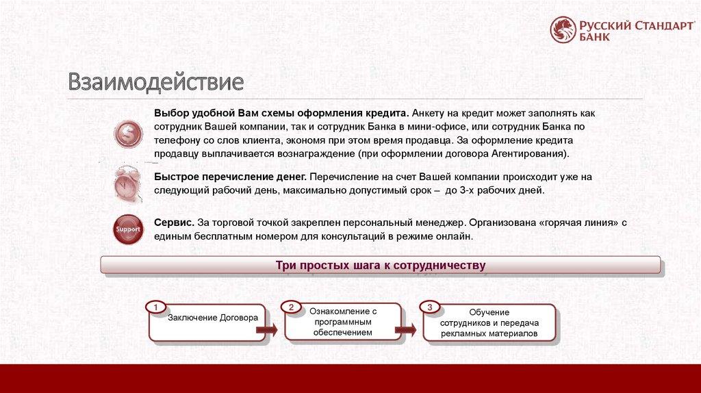 кредит русский стандарт по номеру договора