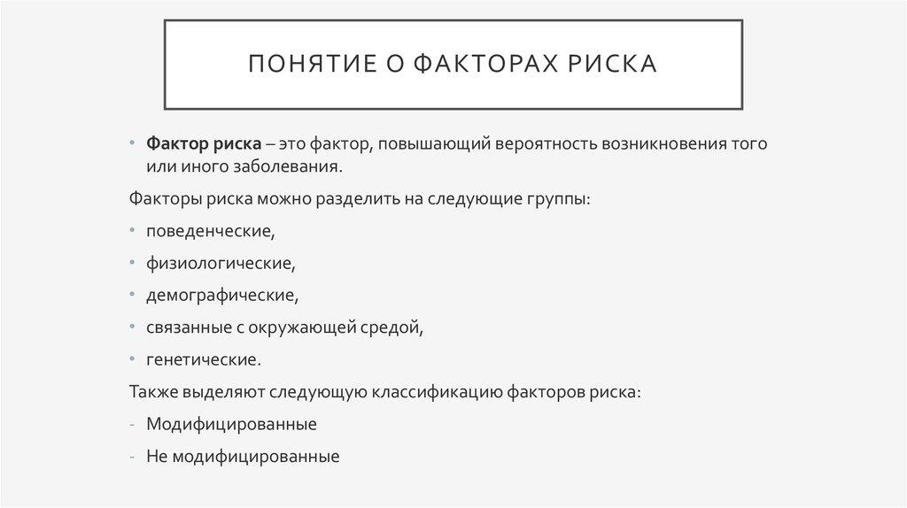 факторы риска наркомании