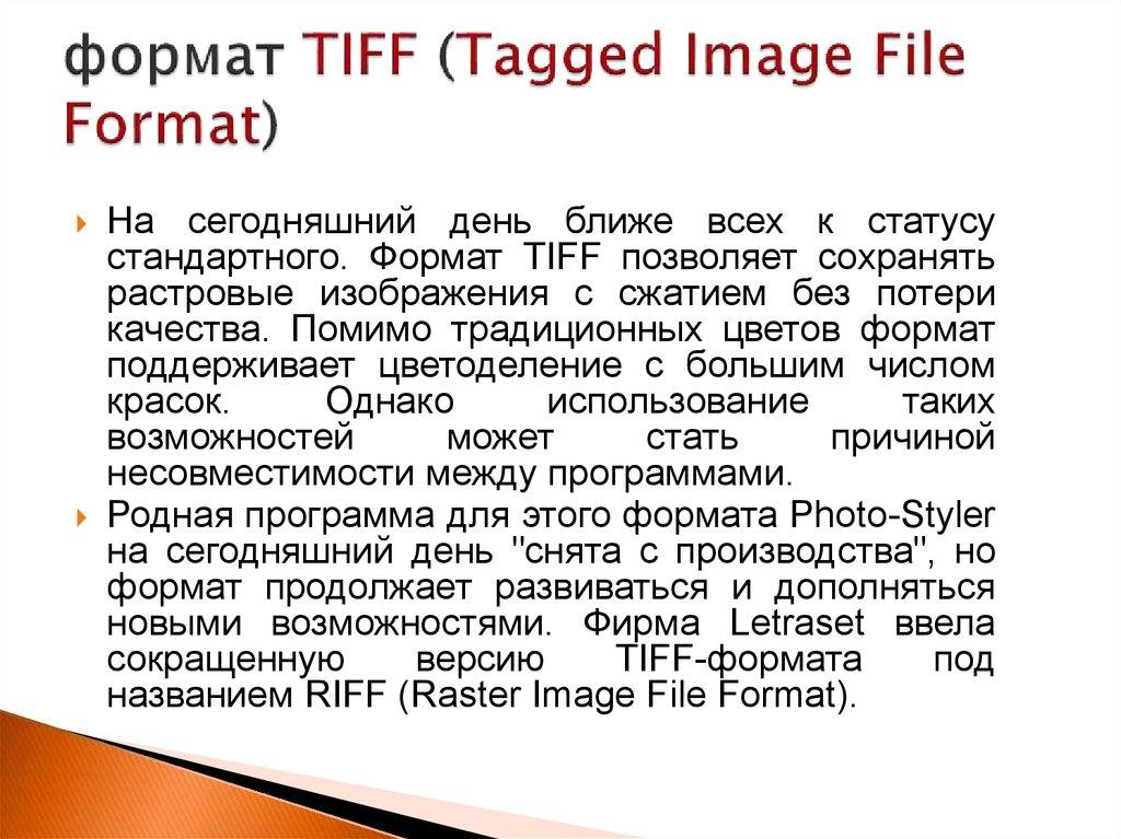 магазин картинок тифф формат собирается досок или