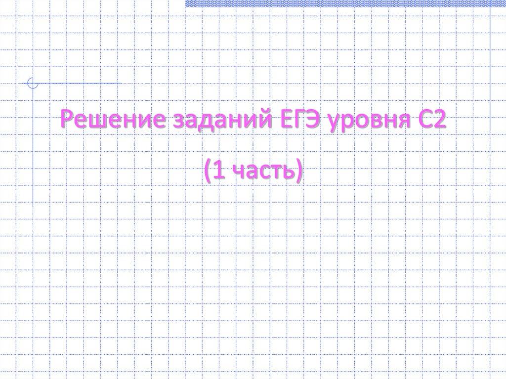 Решение задач по егэ с2 задачи по планированию с решением бесплатно