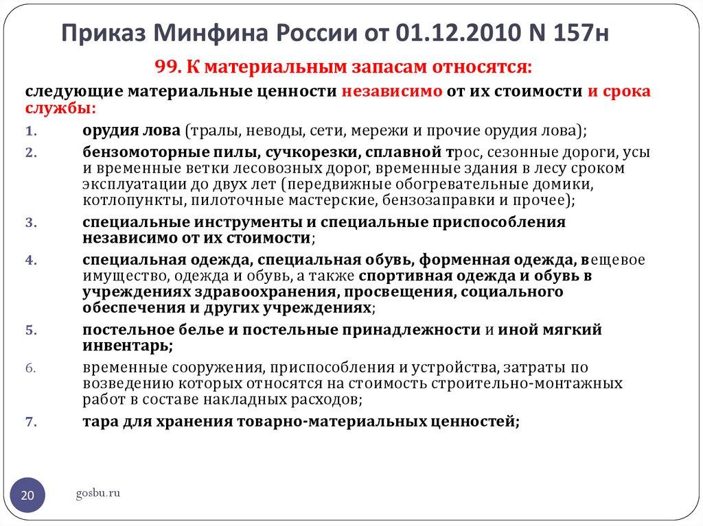 Приказ 157н минфина.