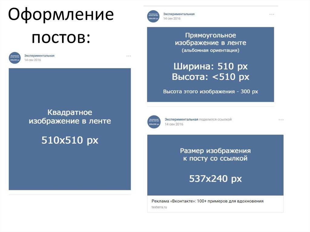 Размер картинки для постов в контакте