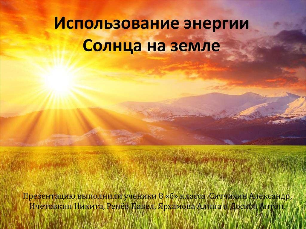 картинки на тему энергия солнца вариант совмещение просмотровой