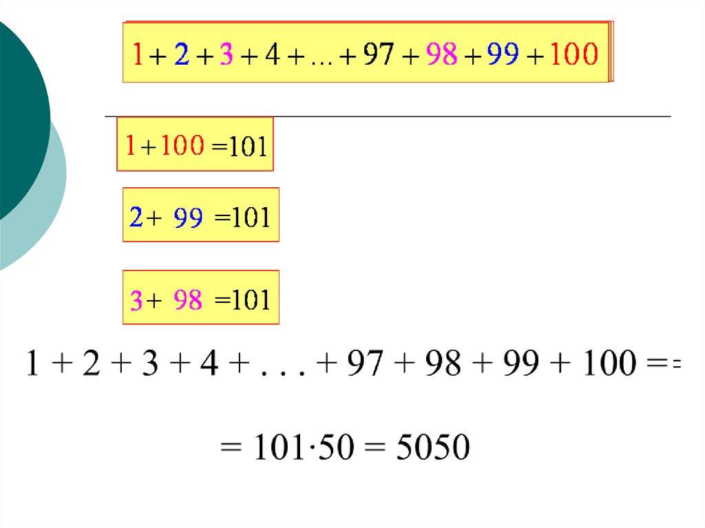 Решение задачи сумма натуральных чисел до 100 инновационный менеджмент решение задач с ответами