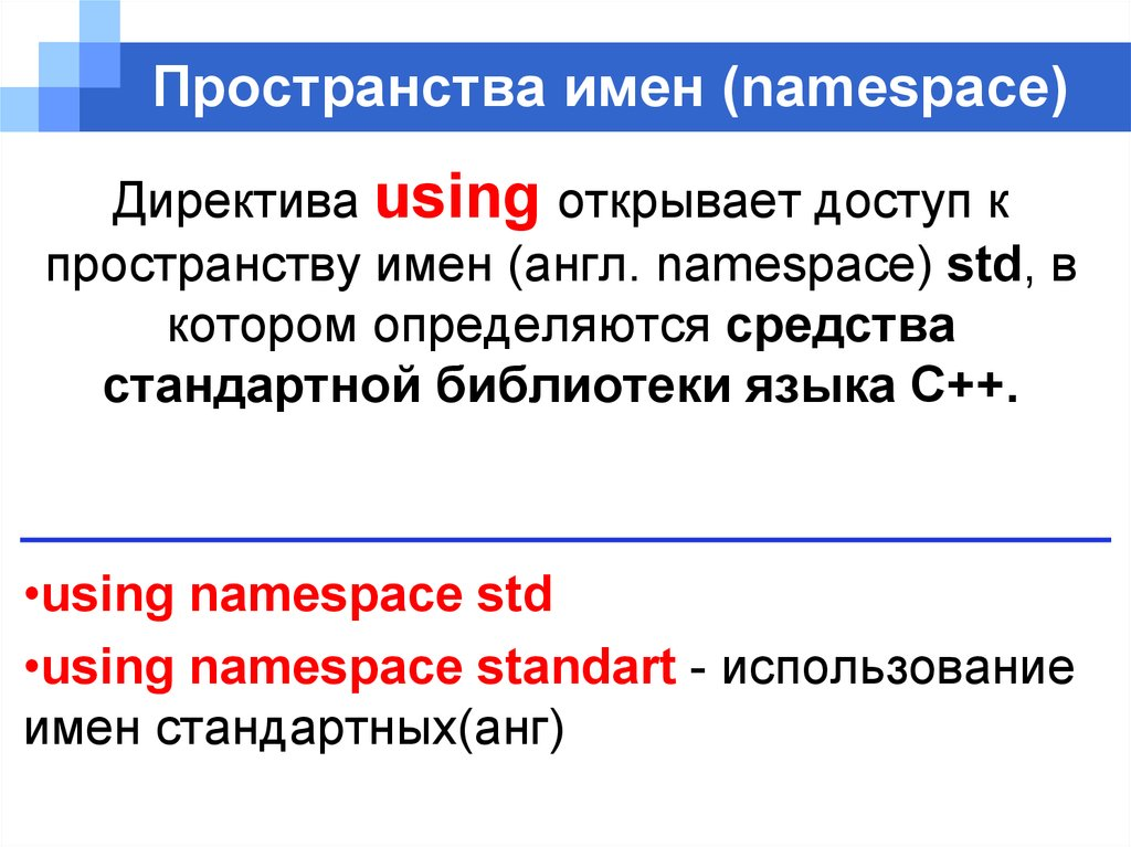 Пространства имен (namespace)