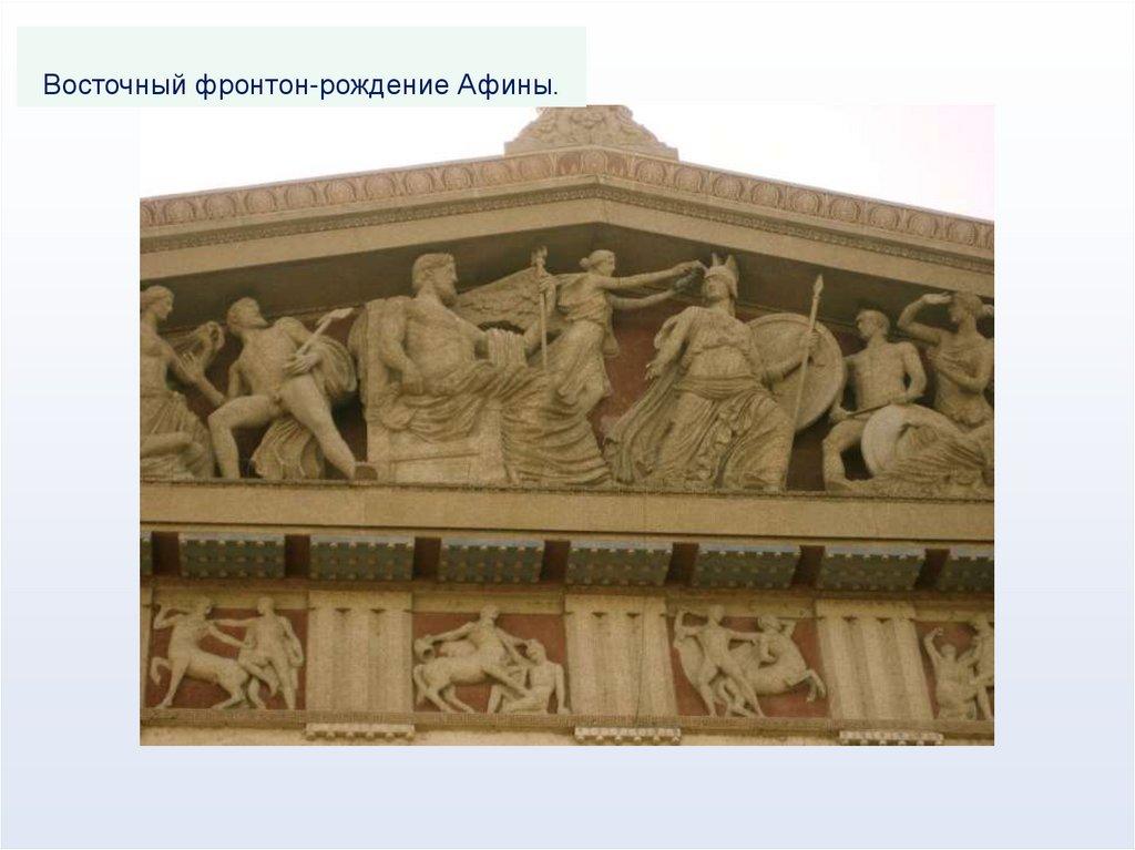 Рождение Афины. Рисунок на вазе | Статуи, Парфенон, Трезубец | 767x1024