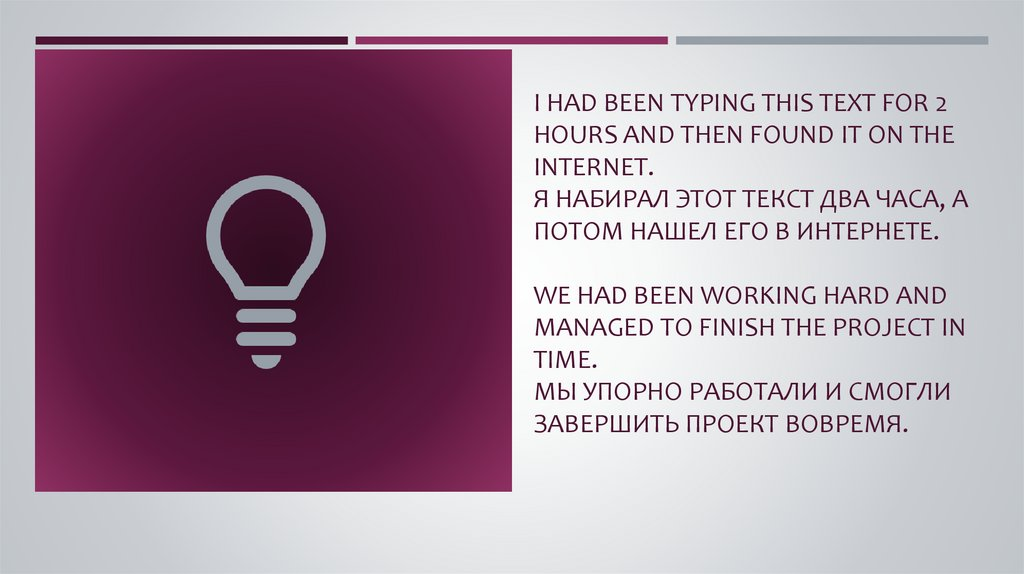 I had been typing this text for 2 hours and then found it on the Internet. Я набирал этот текст два часа, а потом нашел его в