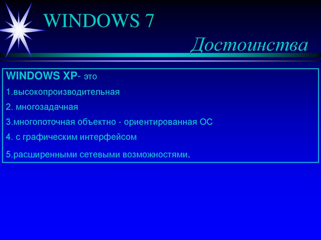 WINDOWS 7 Достоинства