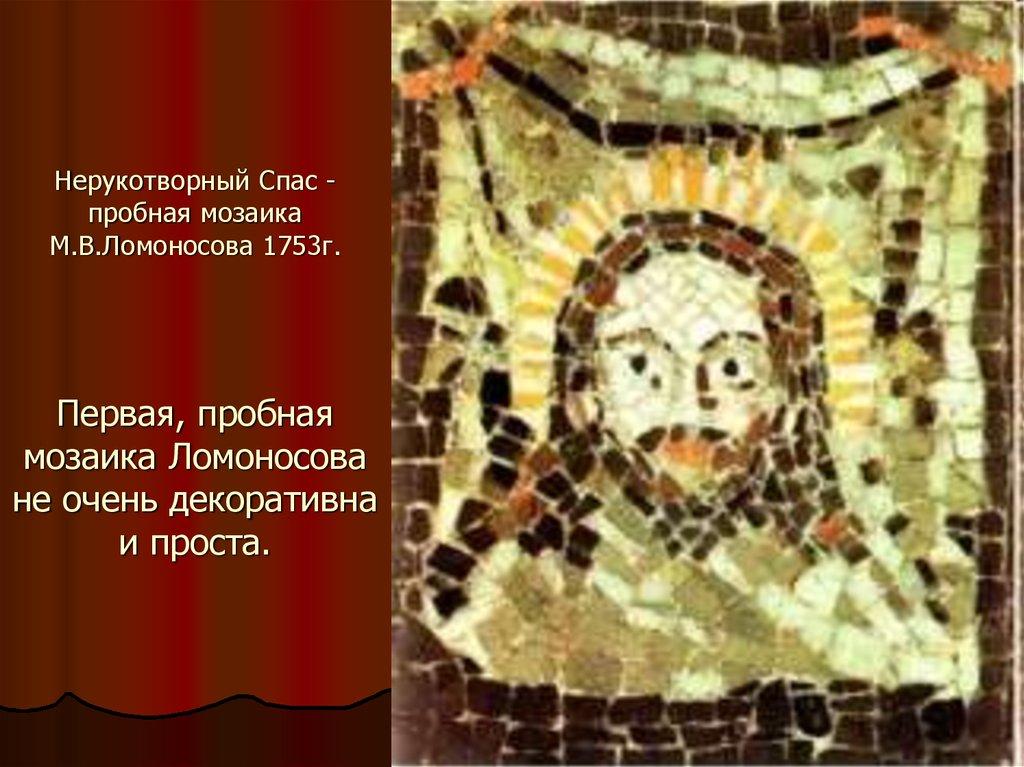 это, открытка мозаика по произведениям ломоносова всего