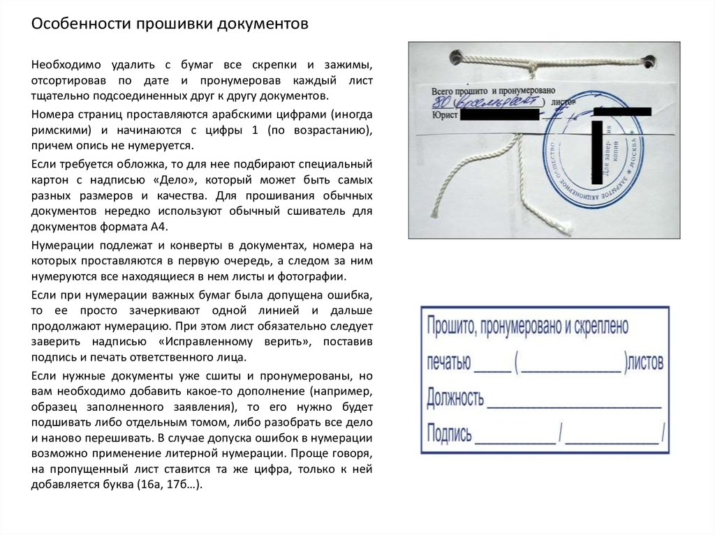 распоряжение в архив пошагово и с фото эргономичности, аэродинамики надежности