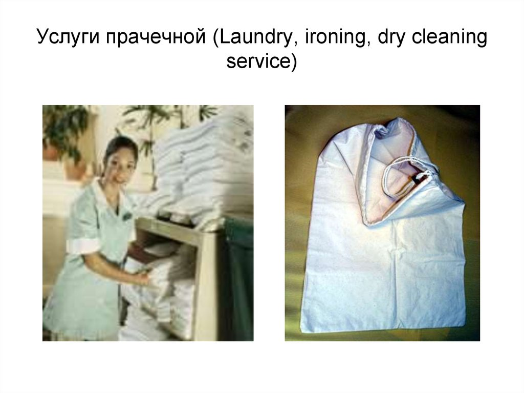 Услуги прачечной (Laundry, ironing, dry cleaning service)