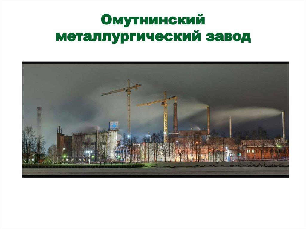 Омутнинский металлургический завод - Омутнинск | 767x1024