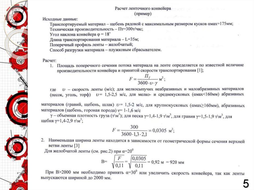 Как определить длину транспортера фольксваген транспортер г калуга