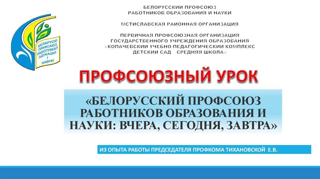 картинки белорусский профсоюз коем случае
