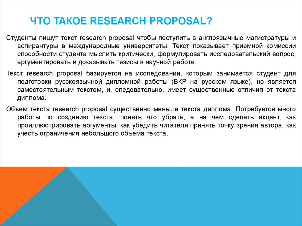 Что такое research proposal?