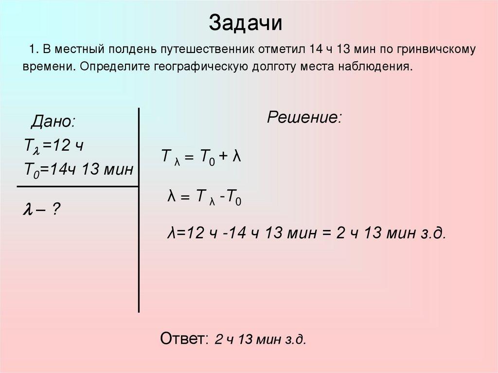 В 13 задачи с решением mathcad и решение задач
