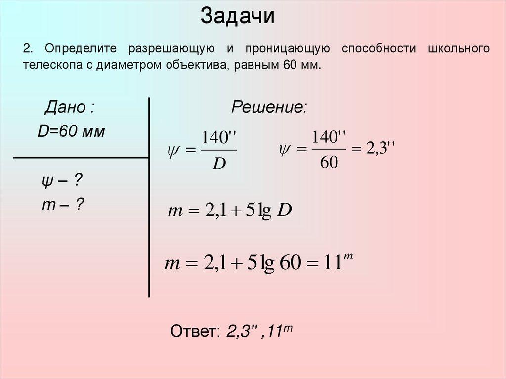 Решение задач по физике и астрономии i градиент дивергенция ротор решение задач