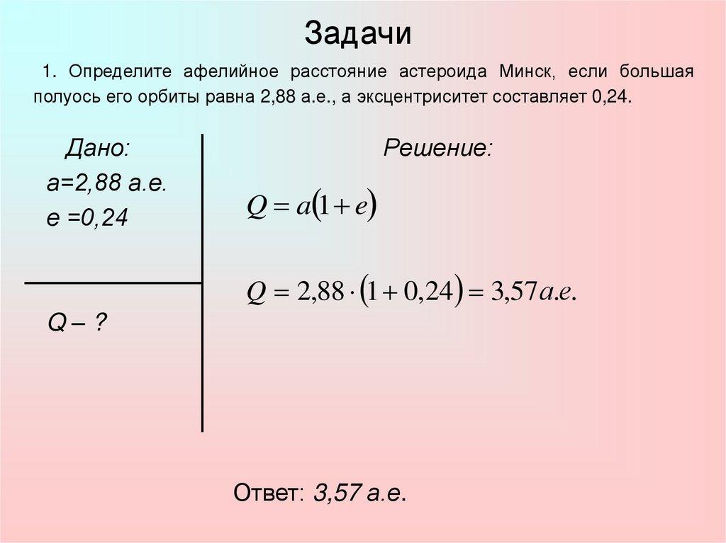 Онлайн решение задач по астрономии 1с специалист торговля 11 решение задач