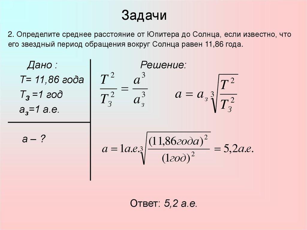 Онлайн решение задач по астрономии решение задачи по информатике delphi