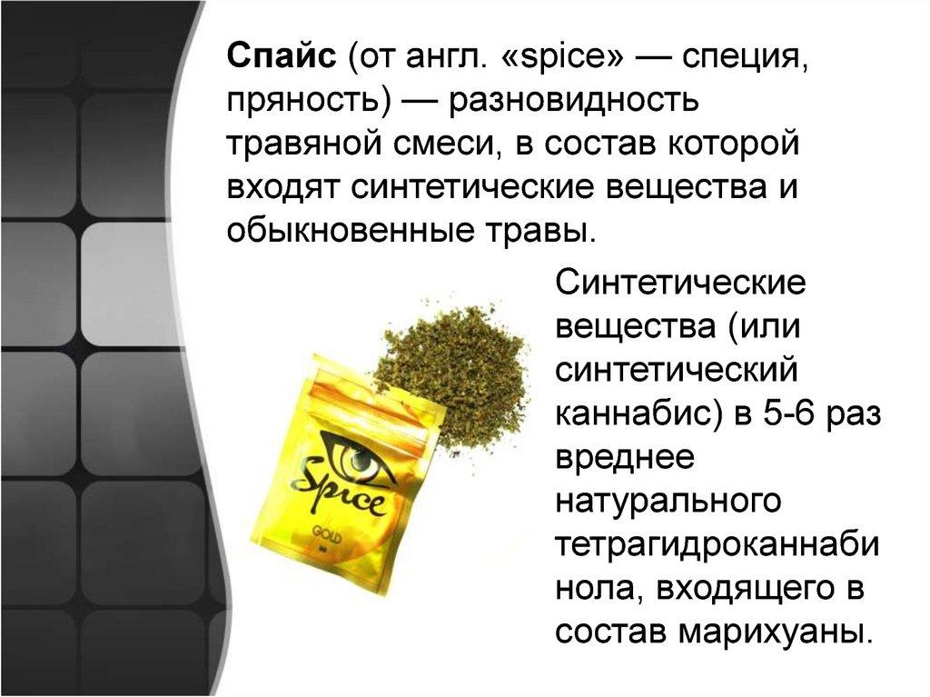 Спайсы или марихуана что вреднее покупка семян конопли законно или нет