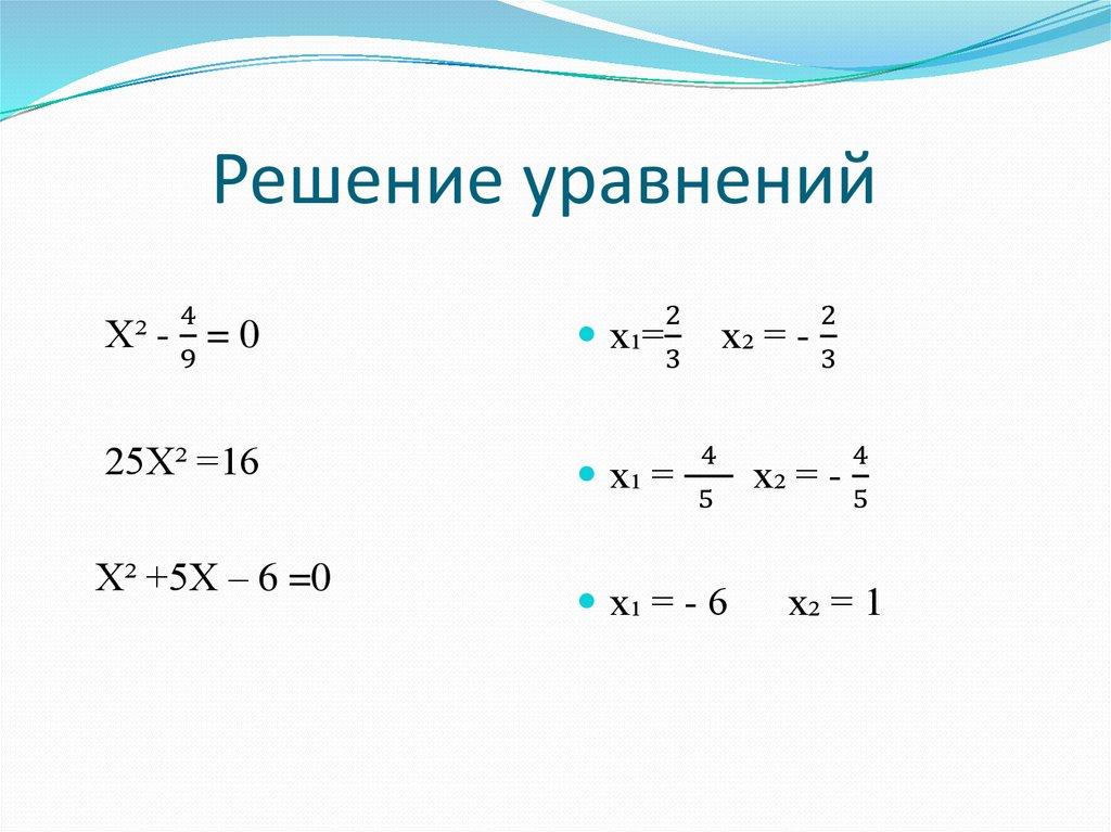 показать решение уравнения через фото приглашаю