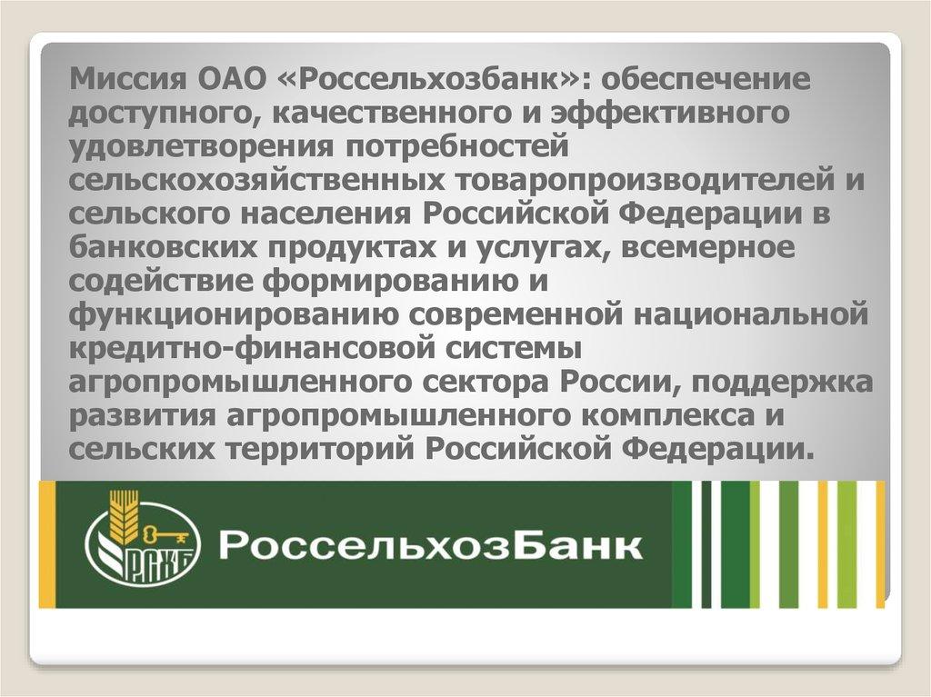 кредитный портфель банка это