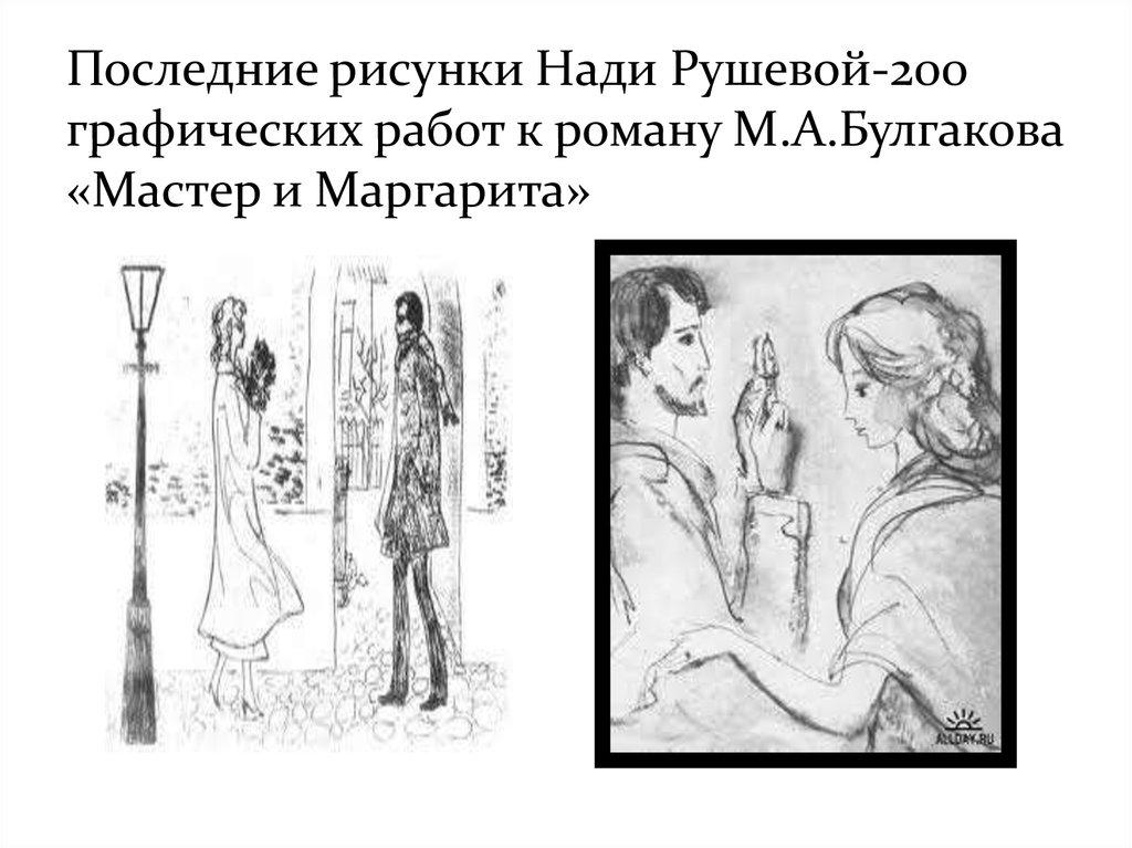 булгаков мастер и маргарита с иллюстрациями нади рушевой такой вид